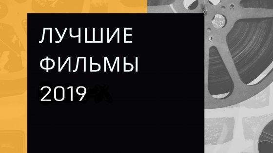 Лучшие фильмы 2019 года | MovieHub